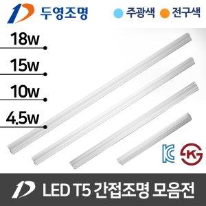 두영 LED 간접등 T5 4.5W 10W 15W 18W 주광색 전구색