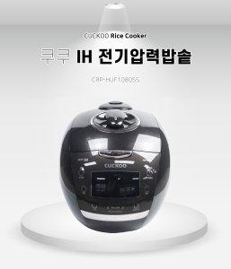 [쿠쿠] CRP-HUF1080SS 쿠쿠 IH전기압력밥솥 10인용/블랙/GH