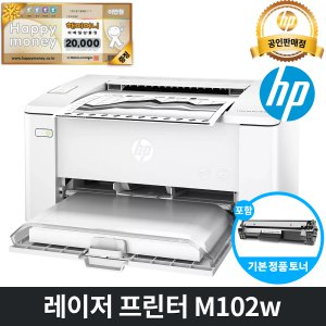 HP 정품 M102W 레이저프린터/토너포함/해피머니1만원