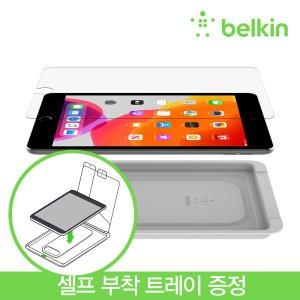 벨킨 아이패드 프로 10.5 템퍼드 강화유리 OVI002zz