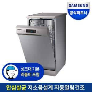 삼성 8인용 식기세척기 DW50R4055FS 슬림 프리스탠딩