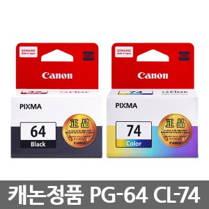 캐논 PG-64 CL-74 정품잉크 PIXMA 이코노믹 E569