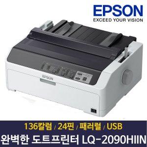 [디지털5% 추가할인쿠폰] 엡손 LQ-2090HIIN 도트 프린터 택배 운송장 패러럴+