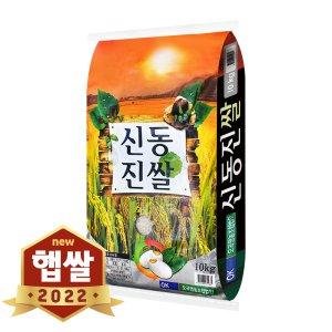 2020년산 햅쌀 신동진쌀 10kg / 충남 예산 / 단일품종