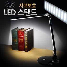 LED 스탠드/시력보호/독서/공부/학습/학생/스텐드