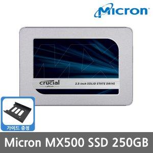 가이드증정 마이크론 MX500 SSD 250GB TLC 대원CTS/KH