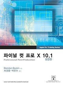 파이널 컷 프로 X 10.1 한글판