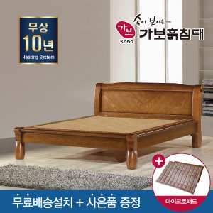 ★스팀다리미+패드증정★ [가보흙침대]KBQ 7631TB 흙침대(히터무상10년보증)
