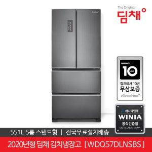 정품 20년형 스탠드 김치냉장고 WDQ57DLNSBS/4룸/551L
