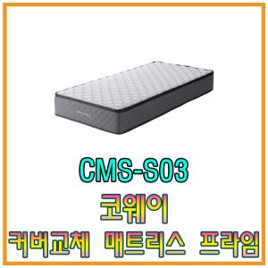 [판매]코웨이 매트리스 CMS-S03