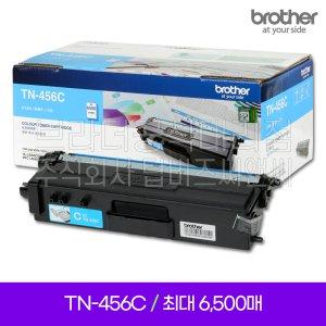[에누리중복5%진행중] TN-456C 파랑토너 / 브라더 정품토너
