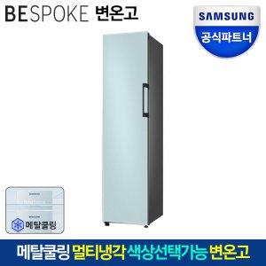 삼성 비스포크 냉동고 RZ24T5640AP 메탈쿨링 인증점S