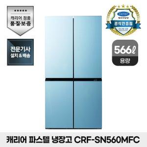 [최종가 89만] 캐리어 클라윈드 피트인 CRF-SN560MFC