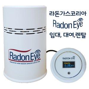 [렌탈]라돈아이 대여/라돈측정기 렌탈 라돈검출기