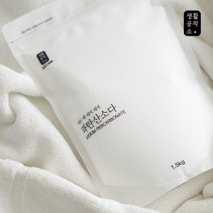 [생활공작소] 과탄산소다 1.5kg x 4개