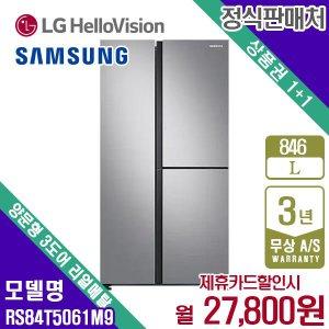 [렌탈]삼성 비스포크 냉장고 프리스탠딩 871L RF85T9131AP01 월62000원 5년약정