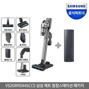 삼성 제트 청소기 VS20R9044SCCS 청정스테이션 패키지