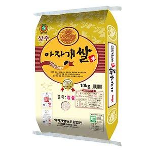 2019년 경북 상주 햇 일품 아자개쌀 10kg/5kg