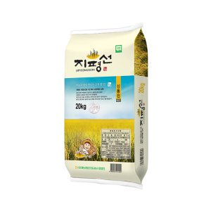 [농할쿠폰20%] [서김제농협] 20년 지평선 신동진 특등급 20kg