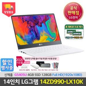 76만특별가+램8G무료업 LG 그램 노트북 14ZD990-LX10K