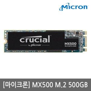 마이크론 MX500 M.2 500GB 2280 SSD 대원CTS/KH