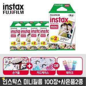[중복할인 4% 더받기] 인스탁스 미니필름 10팩(100장)+사은품/폴라로이드