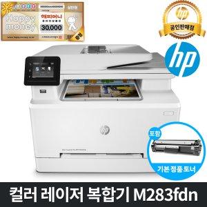 [해피머니3만]HP M283fdn 컬러레이저복합기/토너포함