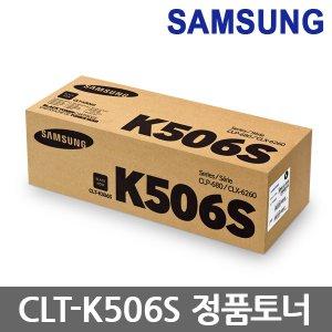 [디지털 5% 쿠폰] 삼성 정품토너 CLT-K506S CLP-680ND CLP-680DW