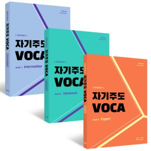 자기주도VOCA [Intermediate+Advanced+Expert]