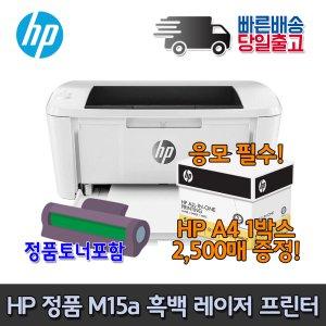 HP M15a 흑백레이저 프린터 토너포함 T
