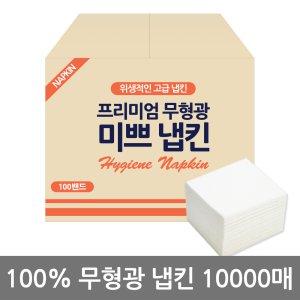 천연펄프 무형광 냅킨  정매수 10000매