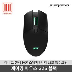 비프렌드 G2S 게이밍 마우스 사무용