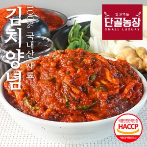 익을수록 더 맛있는 김치양념 김치속 7kg
