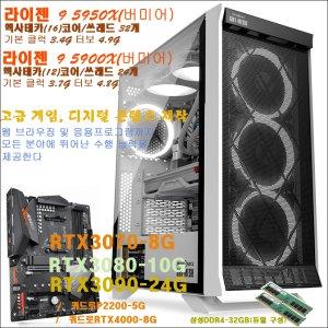 AMD라이젠9-3950X/32G/M.2-512G/RX6800-16G