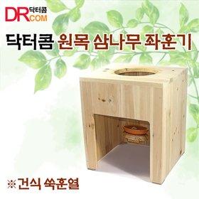 닥터콤 원목 삼나무 좌훈기 좌욕기 건식 습식 건습식