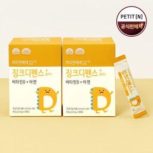 쁘띠앤베베 징크디펜스 플러스 2박스 (2개월분)