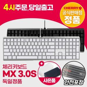 ★15% 쿠폰다운★ 체리키보드 MX 3.0S 게이밍키보드 기계식 +사은품