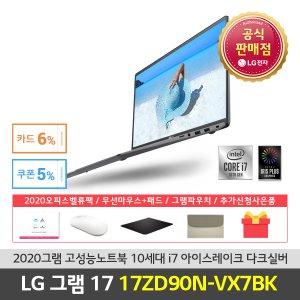 [최저157만원]17%할인 LG그램 17인치 17ZD90N-VX7BK