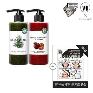 [원더바스] 슈퍼 베지톡스 클렌저 x2개 + 살롱드 3매