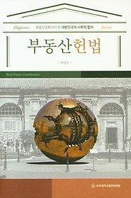 부동산헌법  - 부동산공화국이 된 대한민국의 사회적 합의