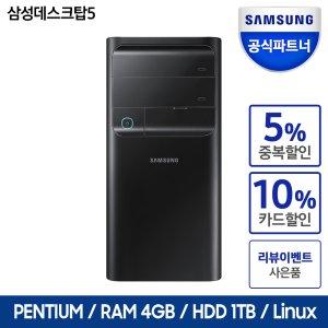 [최종43만]삼성 데스크탑5 DM500TCZ-AD2A SSD무상업