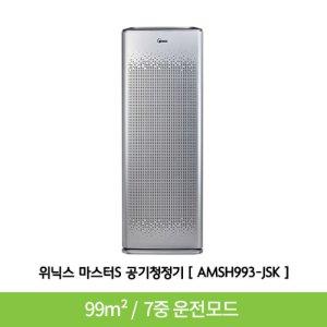 위닉스 마스터S 공기청정기 AMSH993-JSK