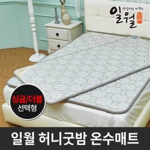 2019년형 일월 허니굿밤 온수매트 싱글/더블 선택형
