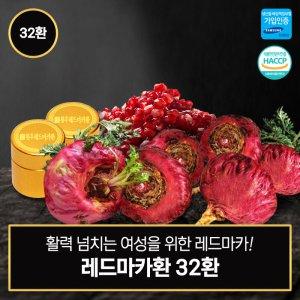 경희 명품황후레드마카환(3.75g x 32환)