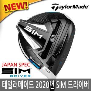 테일러메이드 SIM 남성 드라이버 2020년/일본스펙