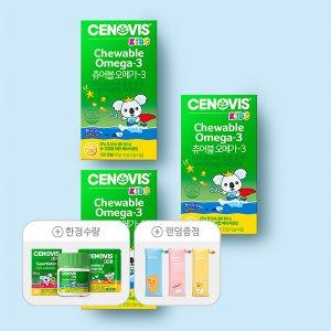 세노비스 키즈 츄어블 오메가-3 (150캡슐/25일분)x3개
