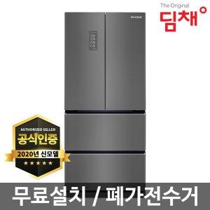 최신형 딤채 김치냉장고 스탠드형 EDQ47DFRZDT 457L
