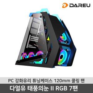다얼유 TYPHOON II RGB 7팬 튜닝 케이스 (태풍의눈)