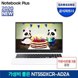 삼성노트북 플러스 NT550XCR-AD2A 온라인 인터넷 강의