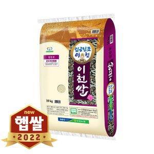 2018 햅쌀 임금님표 이천쌀 10kg